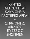 Cretans_are_always_0103_2x25_2
